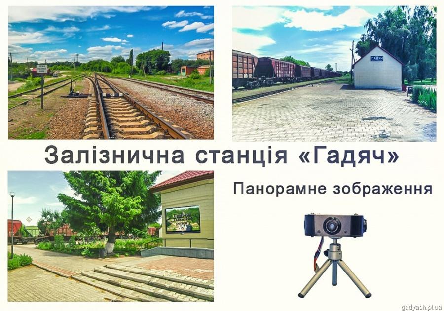 Залізнична станція - Гадяч