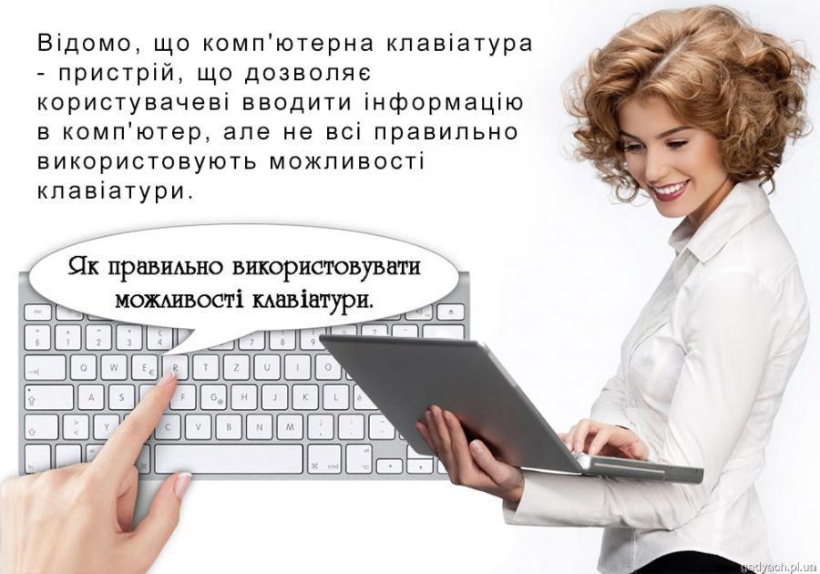 Ось що робить ця кнопка на кожній клавіатурі