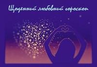 Щоденний любовний гороскоп