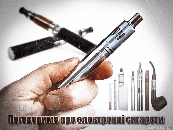Декілька фактів про електронні сигарети