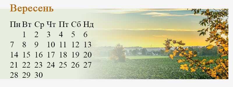 Свята та події у вересні місяці 2020 рік.