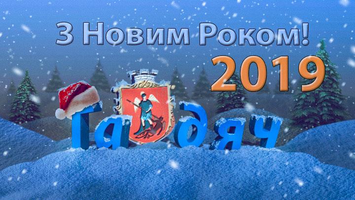 З Новим 2019 роком Гадяч!